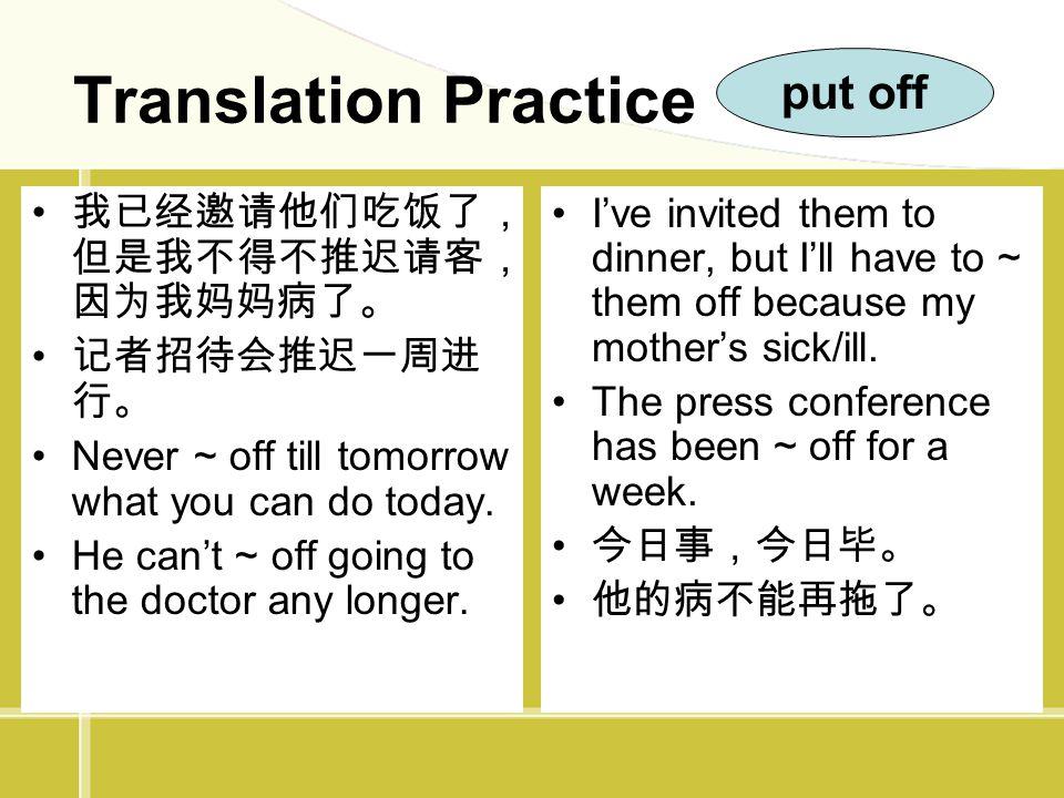 Translation Practice put off 我已经邀请他们吃饭了,但是我不得不推迟请客,因为我妈妈病了。