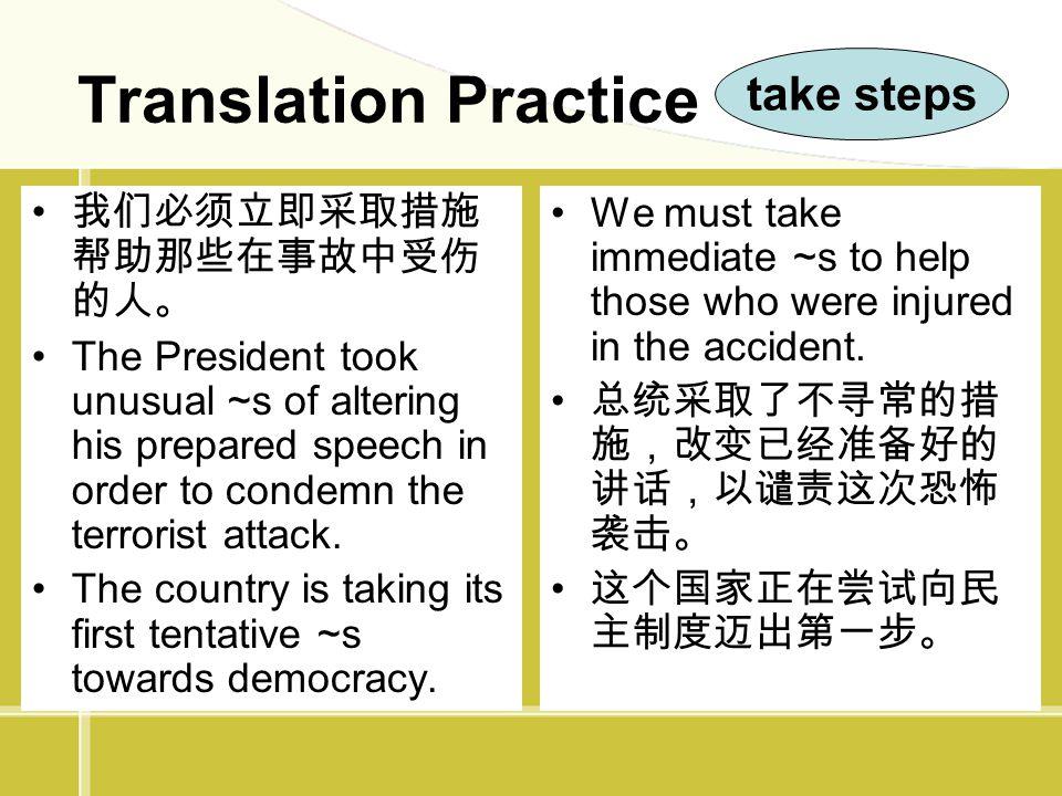 Translation Practice take steps 我们必须立即采取措施帮助那些在事故中受伤的人。
