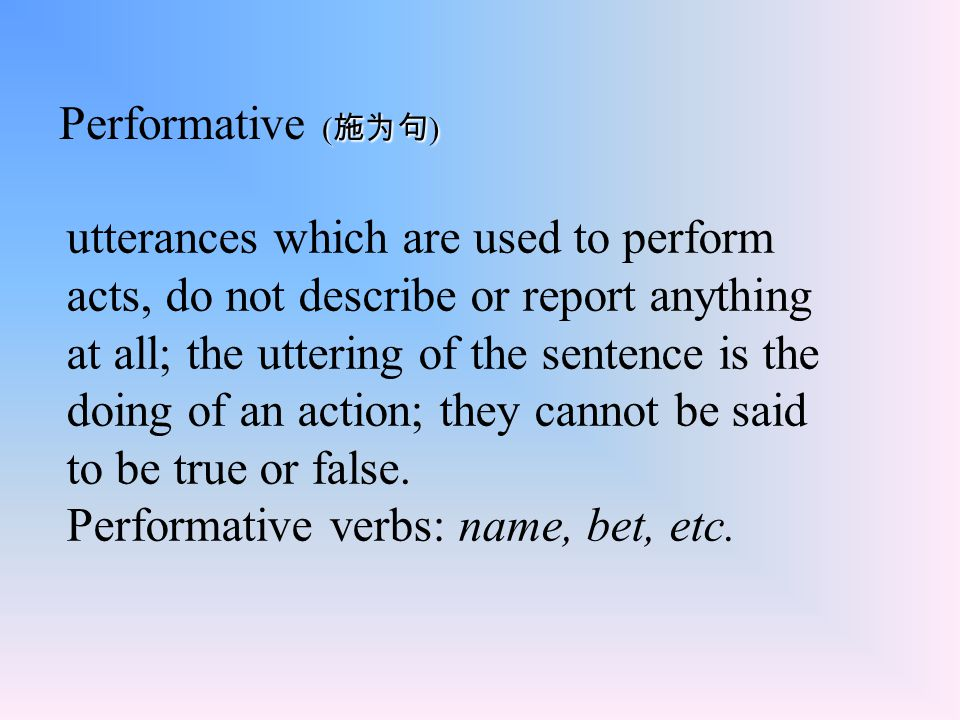 Performative (施为句)