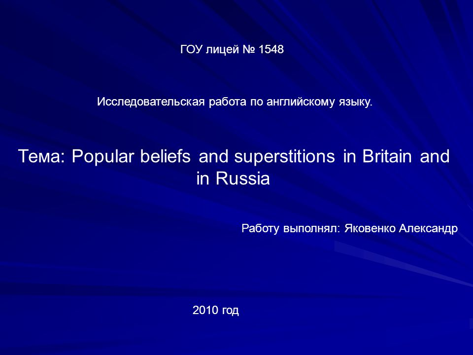 Тема: Popular beliefs and superstitions in Britain and in Russia