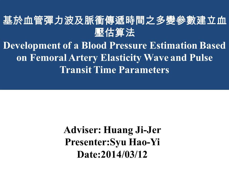 基於血管彈力波及脈衝傳遞時間之多變參數建立血壓估算法