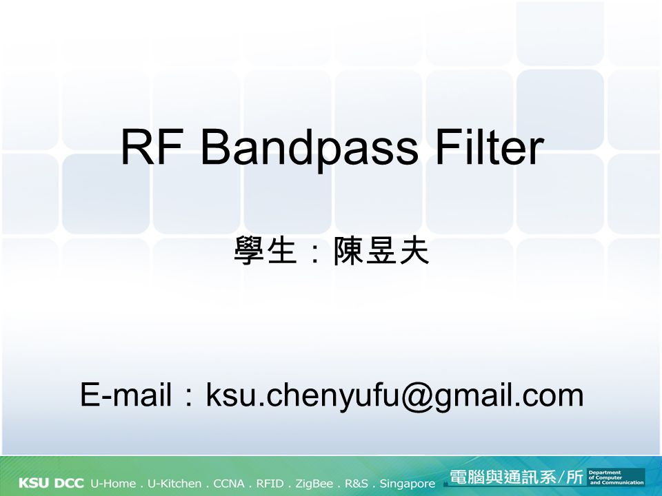 RF Bandpass Filter 學生:陳昱夫 E-mail:ksu.chenyufu@gmail.com