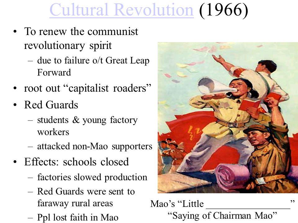 Cultural Revolution (1966)