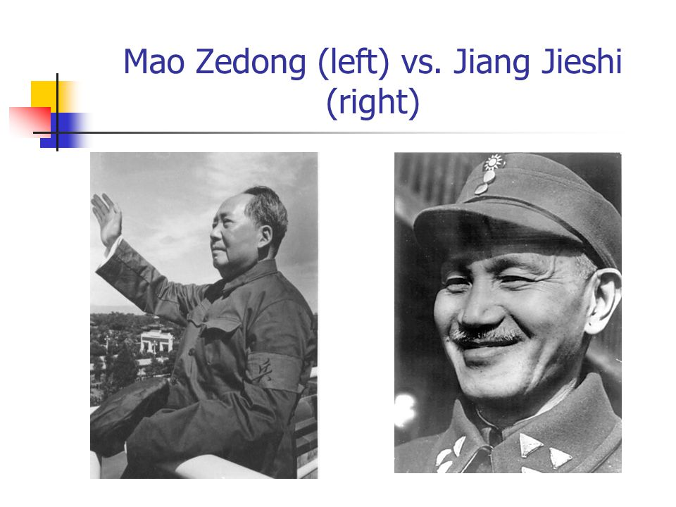 Mao Zedong (left) vs. Jiang Jieshi (right)