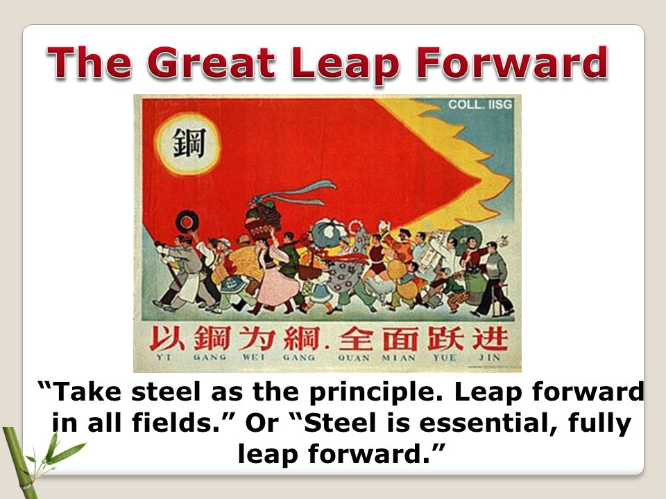 The Great Leap Forward Take steel as the principle.