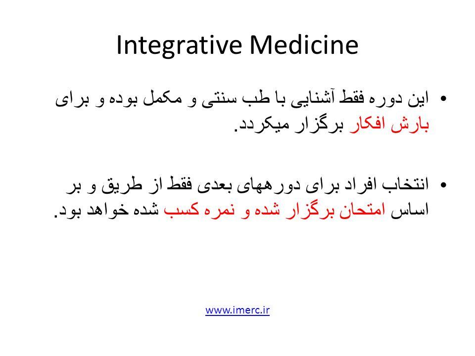 Integrative Medicine این دوره فقط آشنایی با طب سنتی و مکمل بوده و برای بارش افکار برگزار میکردد.