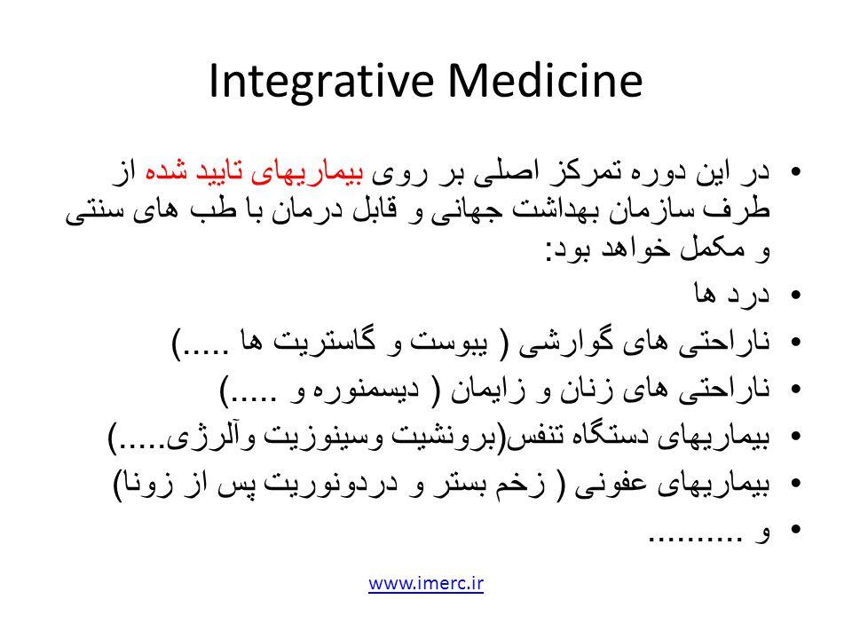 Integrative Medicine در این دوره تمرکز اصلی بر روی بیماریهای تایید شده از طرف سازمان بهداشت جهانی و قابل درمان با طب های سنتی و مکمل خواهد بود: