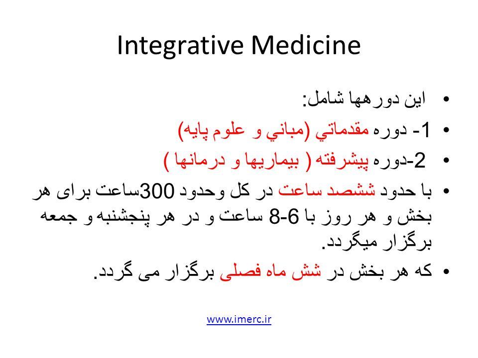 Integrative Medicine این دورهها شامل: