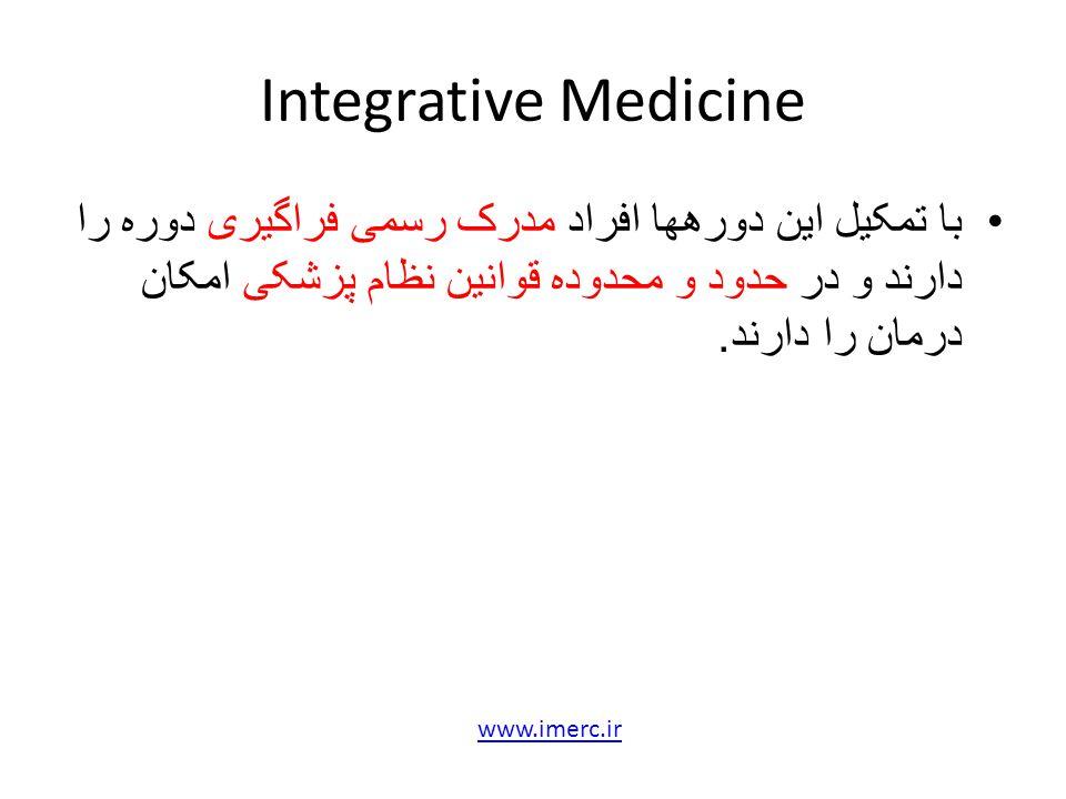 Integrative Medicine با تمکیل این دورهها افراد مدرک رسمی فراگیری دوره را دارند و در حدود و محدوده قوانین نظام پزشکی امکان درمان را دارند.