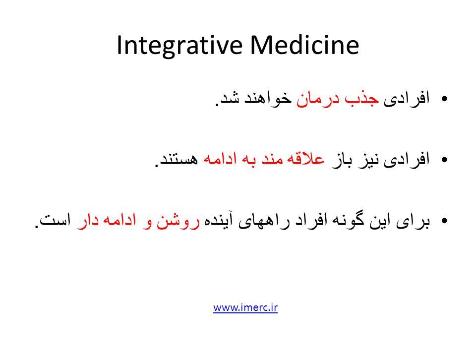 Integrative Medicine افرادی جذب درمان خواهند شد.