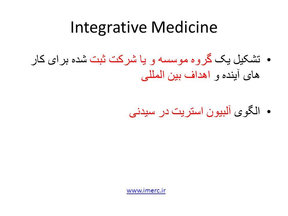 Integrative Medicine تشکیل یک گروه موسسه و یا شرکت ثبت شده برای کار های آینده و اهداف بین المللی. الگوی آلبیون استریت در سیدنی.