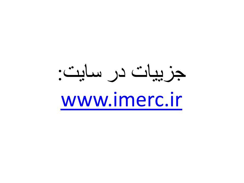 جزييات در سايت: www.imerc.ir