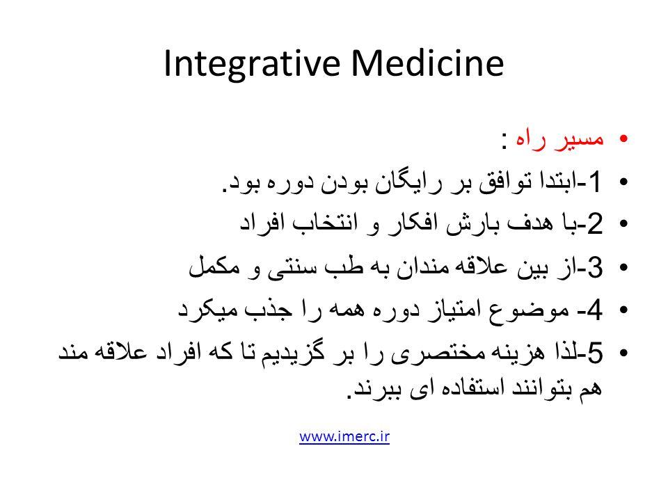 Integrative Medicine مسير راه : 1-ابتدا توافق بر رایگان بودن دوره بود.