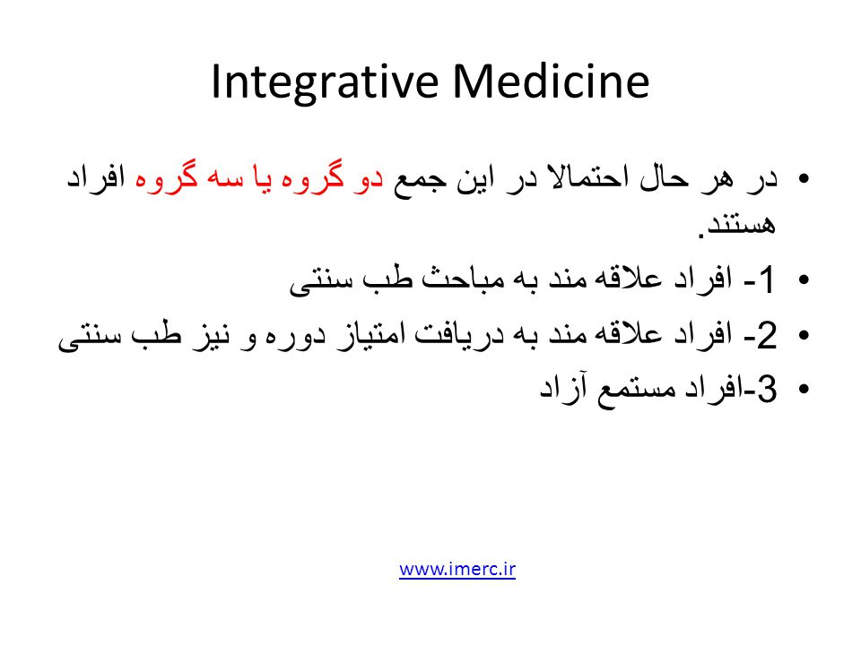Integrative Medicine در هر حال احتمالا در این جمع دو گروه یا سه گروه افراد هستند. 1- افراد علاقه مند به مباحث طب سنتی.