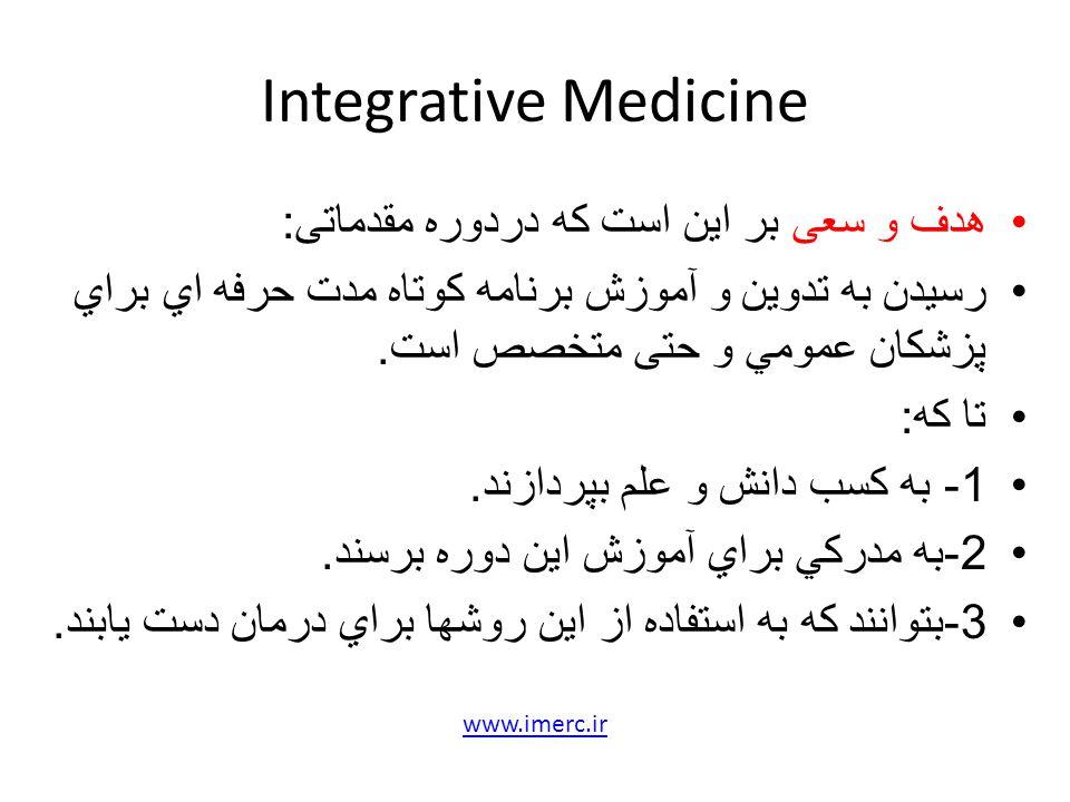 Integrative Medicine هدف و سعی بر اين است كه دردوره مقدماتی: