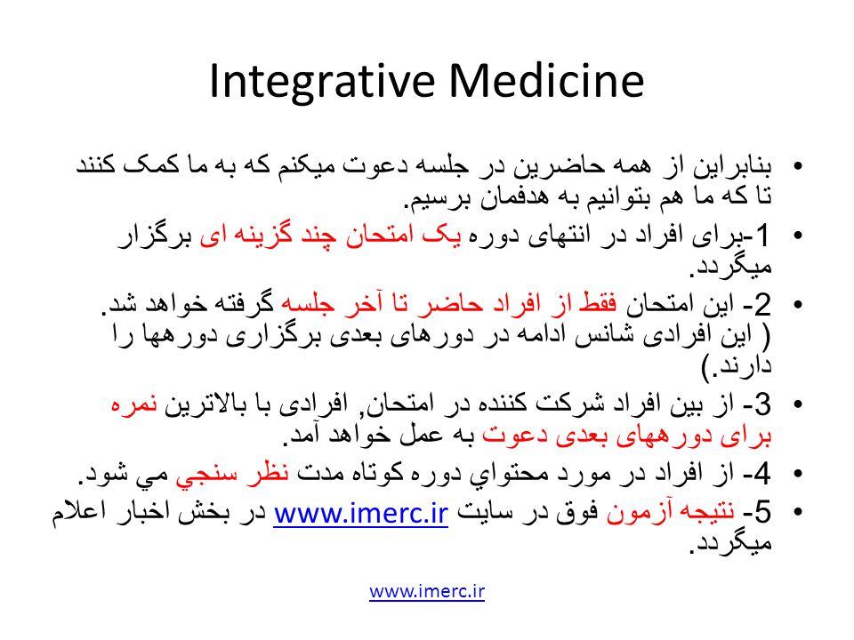 Integrative Medicine بنابراین از همه حاضرین در جلسه دعوت میکنم که به ما کمک کنند تا که ما هم بتوانیم به هدفمان برسیم.
