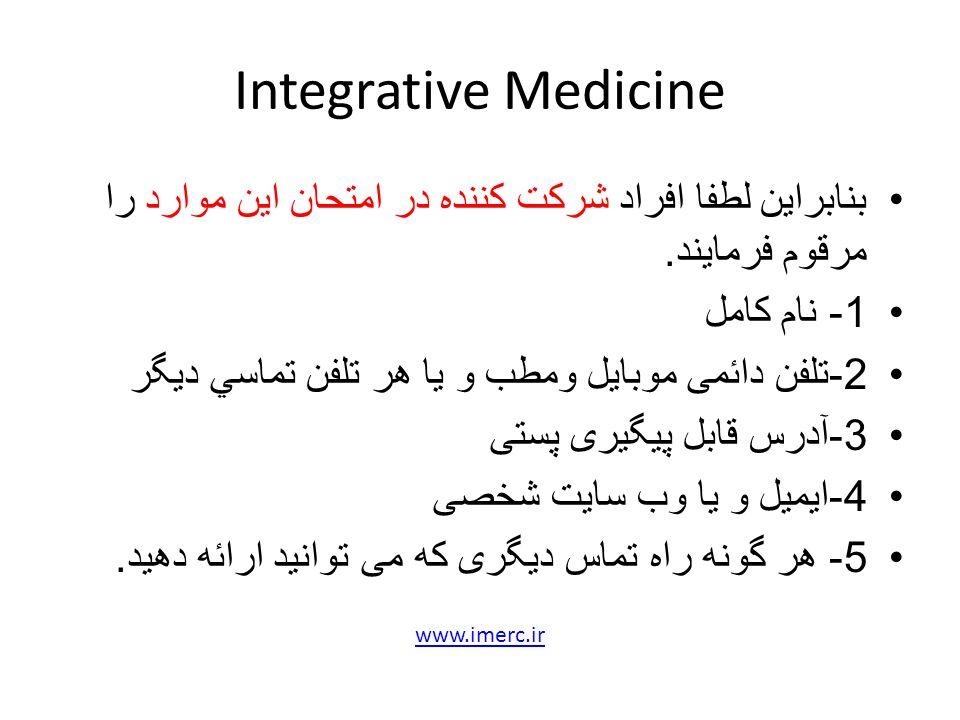 Integrative Medicine بنابراین لطفا افراد شرکت کننده در امتحان این موارد را مرقوم فرمایند. 1- نام کامل.