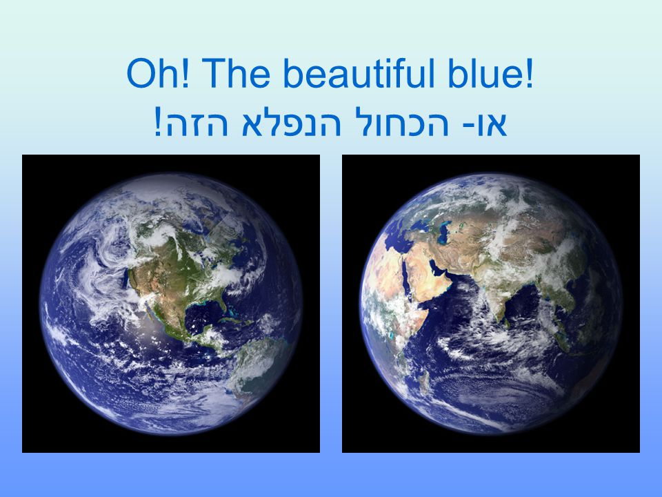 Oh! The beautiful blue! או- הכחול הנפלא הזה!