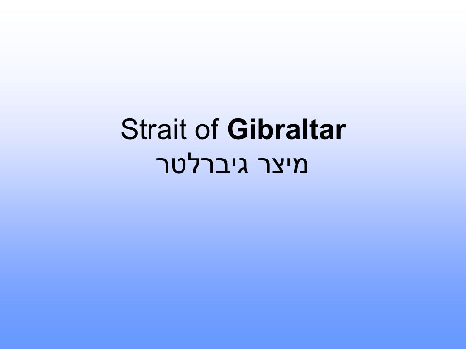 Strait of Gibraltar מיצר גיברלטר