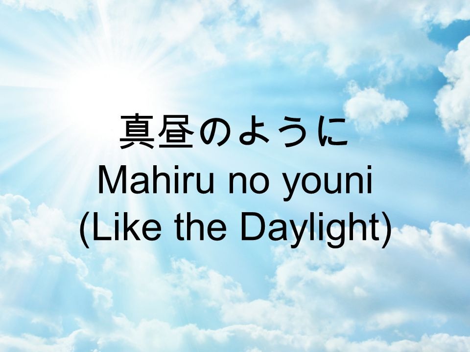 真昼のように Mahiru no youni (Like the Daylight)
