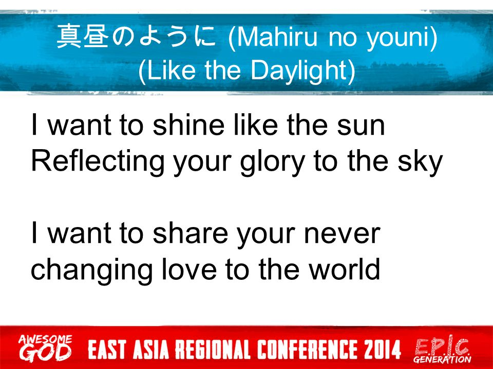 真昼のように (Mahiru no youni) (Like the Daylight)