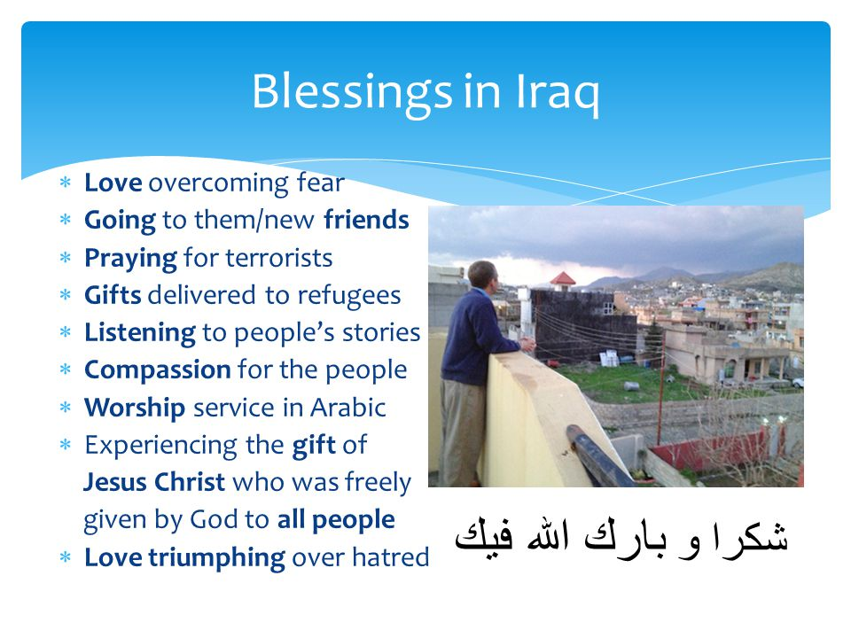 Blessings in Iraq بارك الله فيك و شكرا Love overcoming fear