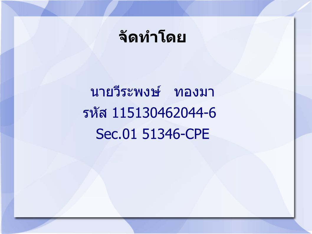 นายวีระพงษ์ ทองมา รหัส 115130462044-6 Sec.01 51346-CPE