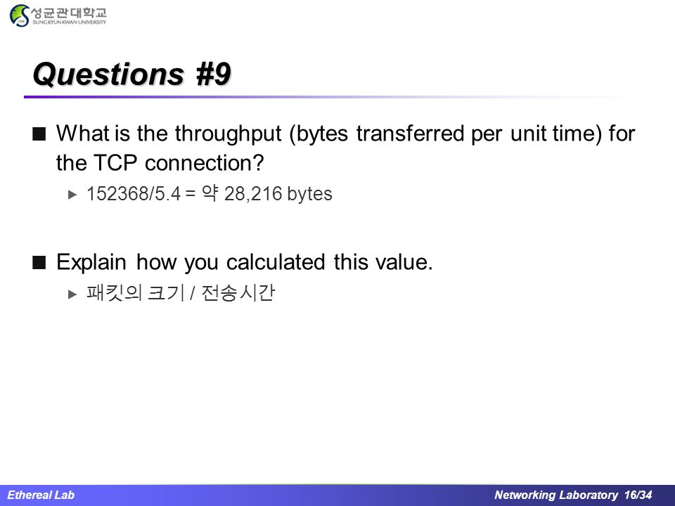 Questions #9 What is the throughput (bytes transferred per unit time) for the TCP connection 152368/5.4 = 약 28,216 bytes.