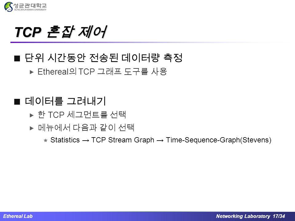 TCP 혼잡 제어 단위 시간동안 전송된 데이터량 측정 데이터를 그려내기 Ethereal의 TCP 그래프 도구를 사용