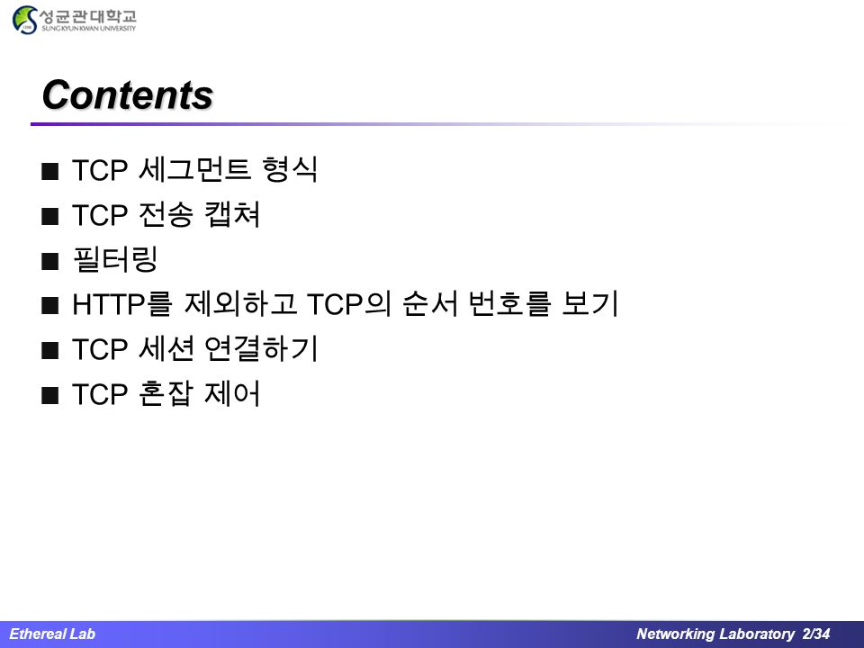 Contents TCP 세그먼트 형식 TCP 전송 캡쳐 필터링 HTTP를 제외하고 TCP의 순서 번호를 보기