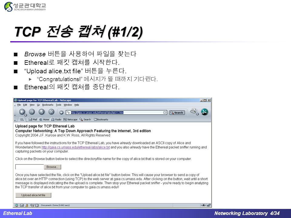 TCP 전송 캡쳐 (#1/2) Browse 버튼을 사용하여 파일을 찾는다 Ethereal로 패킷 캡쳐를 시작한다.