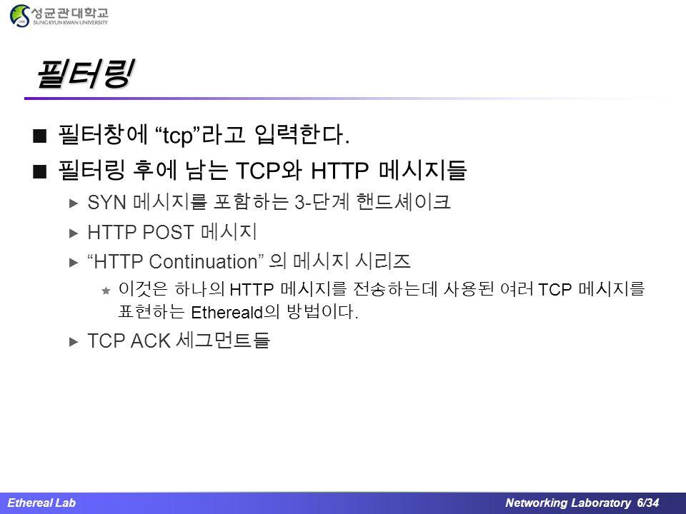 필터링 필터창에 tcp 라고 입력한다. 필터링 후에 남는 TCP와 HTTP 메시지들