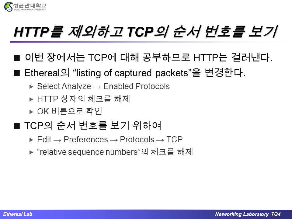 HTTP를 제외하고 TCP의 순서 번호를 보기