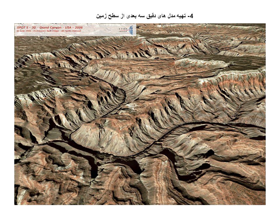4- تهیه مدل های دقیق سه بعدی از سطح زمین