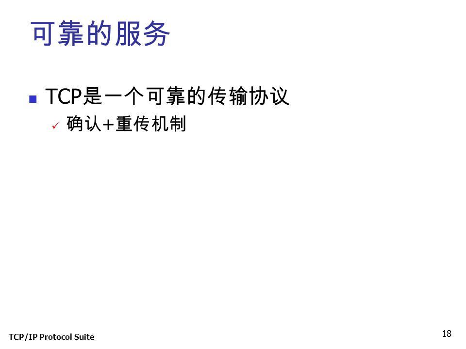 可靠的服务 TCP是一个可靠的传输协议 确认+重传机制 TCP/IP Protocol Suite
