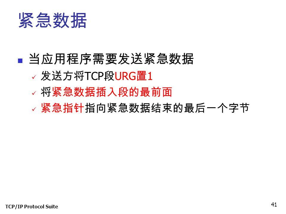 紧急数据 当应用程序需要发送紧急数据 发送方将TCP段URG置1 将紧急数据插入段的最前面 紧急指针指向紧急数据结束的最后一个字节