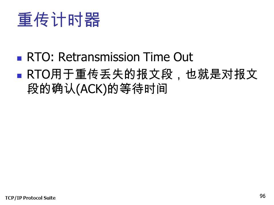 重传计时器 RTO: Retransmission Time Out RTO用于重传丢失的报文段,也就是对报文段的确认(ACK)的等待时间