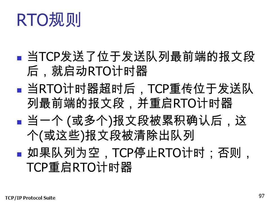 RTO规则 当TCP发送了位于发送队列最前端的报文段后,就启动RTO计时器