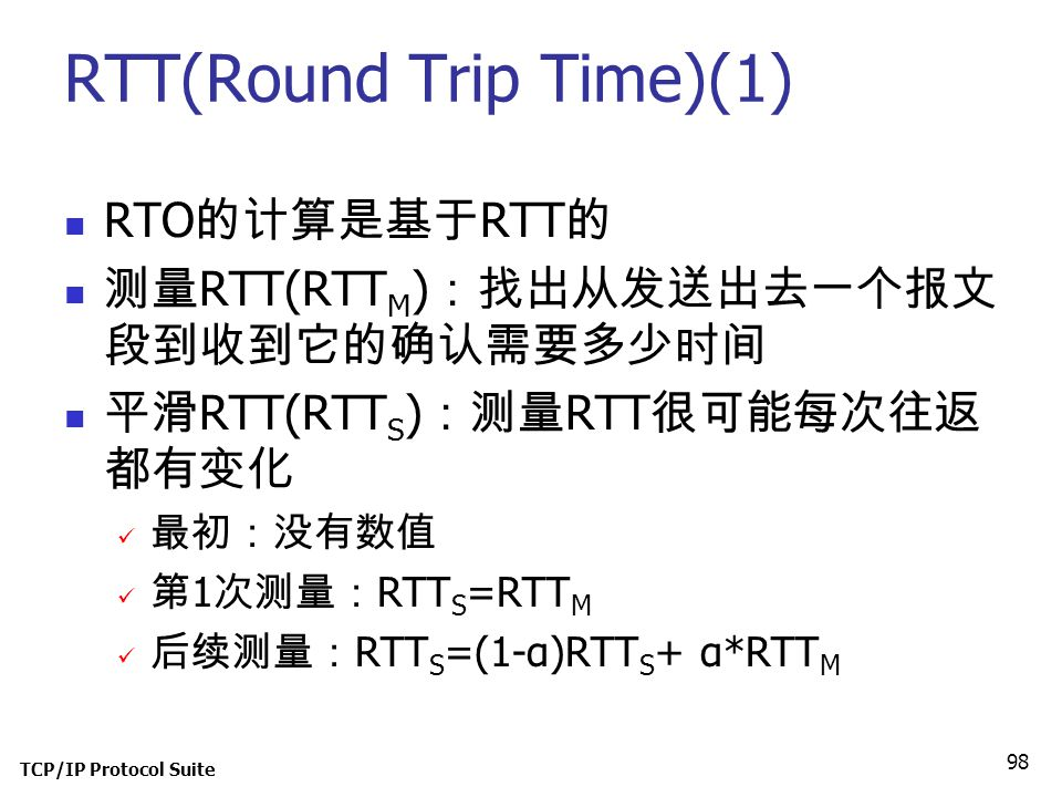 RTT(Round Trip Time)(1)