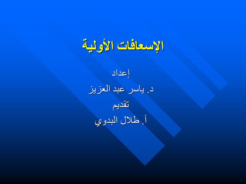 إعداد د. ياسر عبد العزيز تقديم أ. طلال البدوي