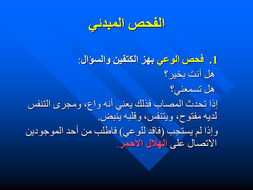 الفحص المبدئي 1. فحص الوعي بهز الكتفين والسؤال: هل أنت بخير؟