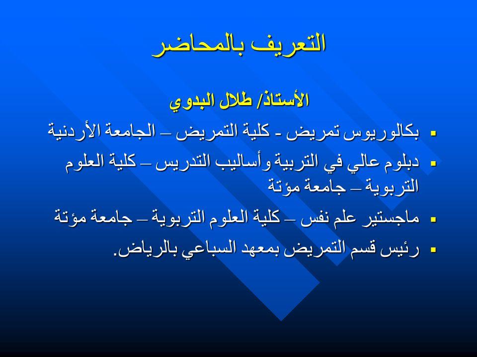 التعريف بالمحاضر الأستاذ/ طلال البدوي
