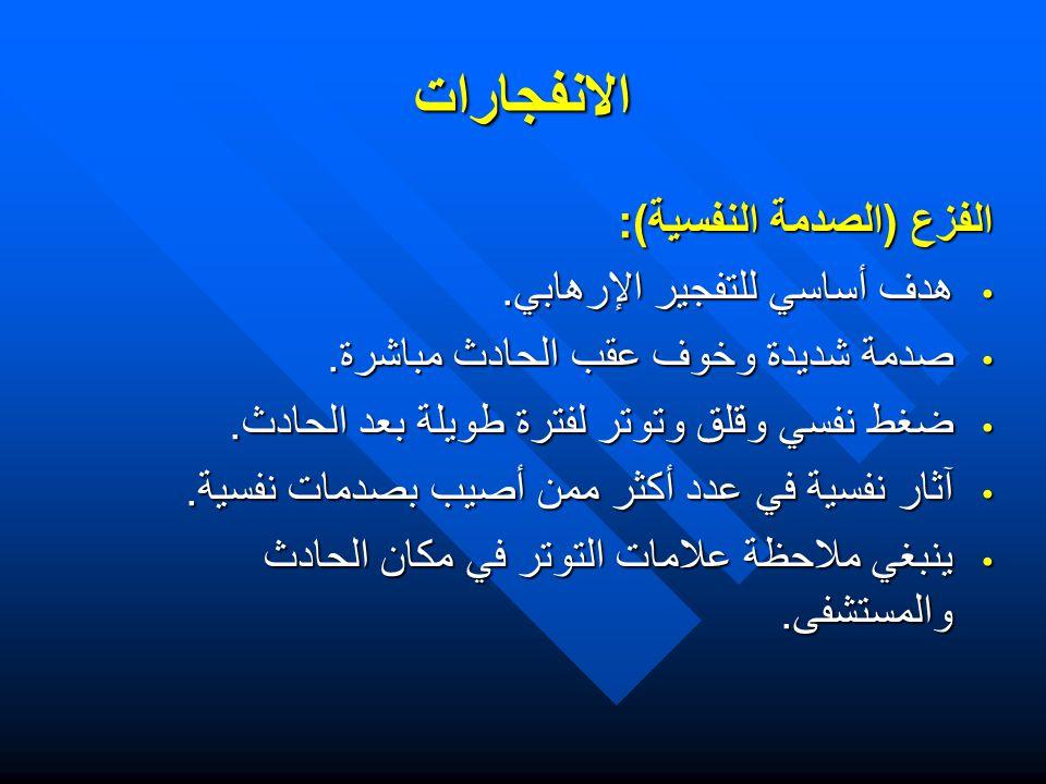 الانفجارات الفزع (الصدمة النفسية): هدف أساسي للتفجير الإرهابي.