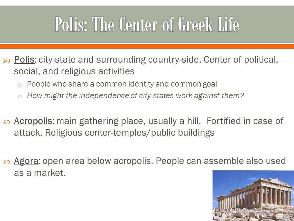 Polis: The Center of Greek Life