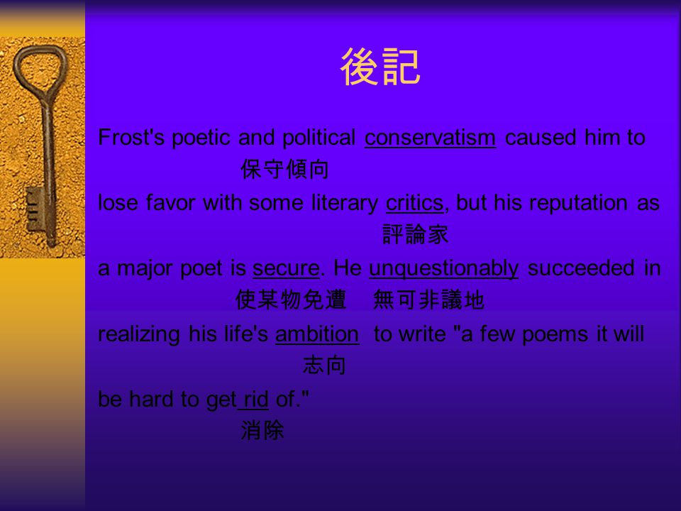 後記 Frost s poetic and political conservatism caused him to 保守傾向