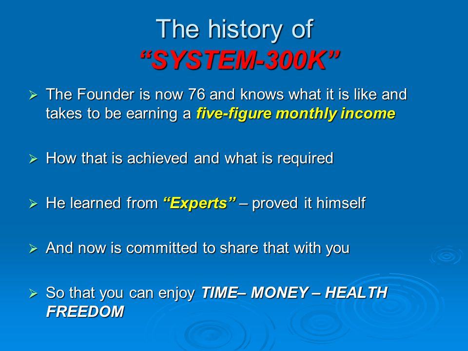 The history of SYSTEM-300K