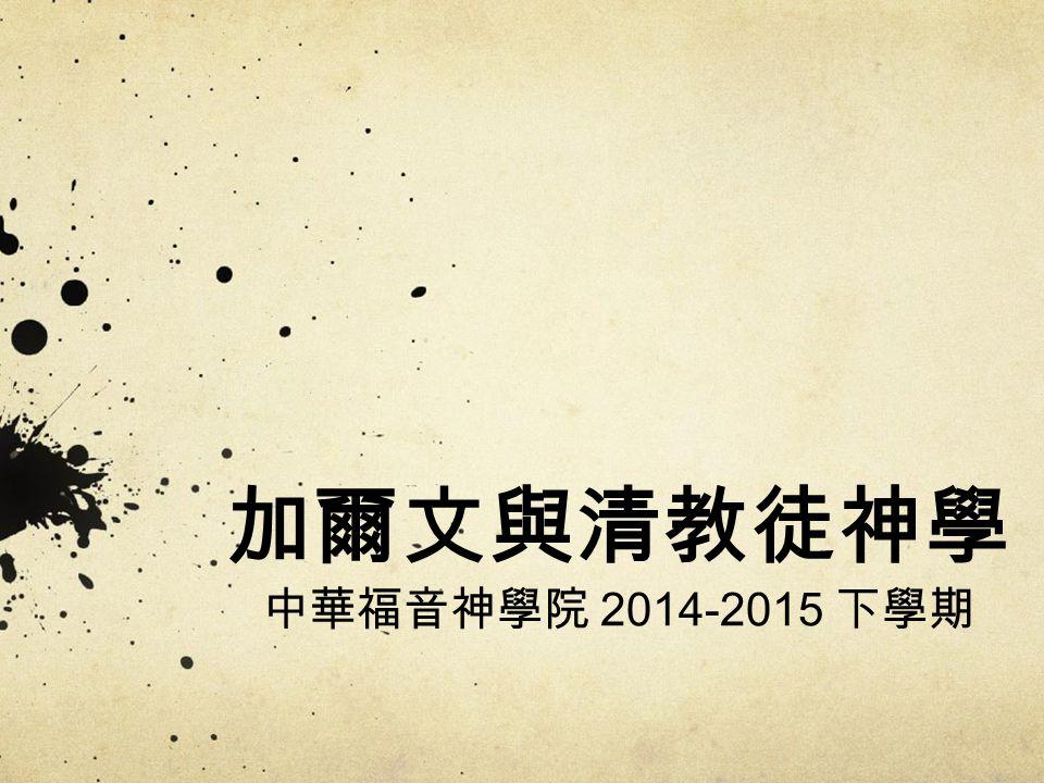 加爾文與清教徒神學 中華福音神學院 2014-2015 下學期