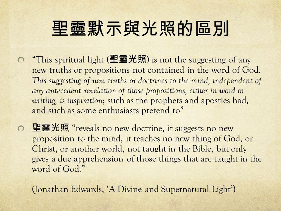 聖靈默示與光照的區別