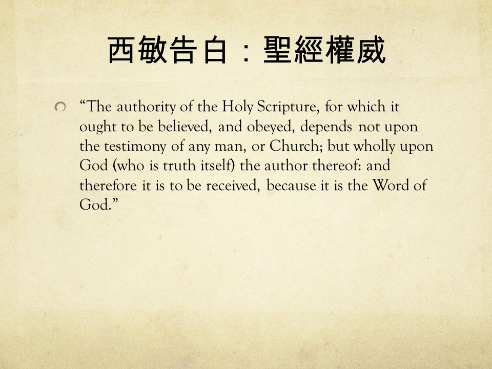 西敏告白:聖經權威