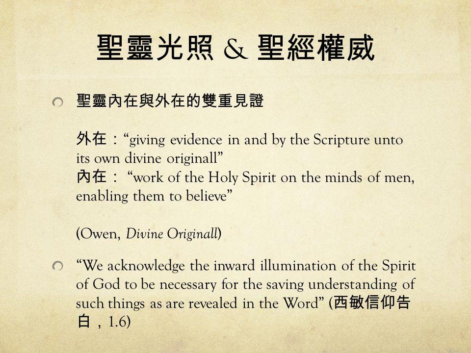 聖靈光照 & 聖經權威